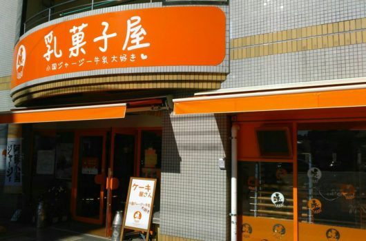 乳菓子屋店頭