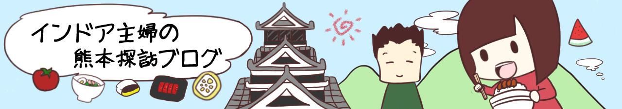 インドア主婦の熊本探訪ブログ
