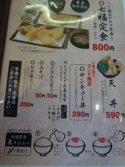 サンキュー丼