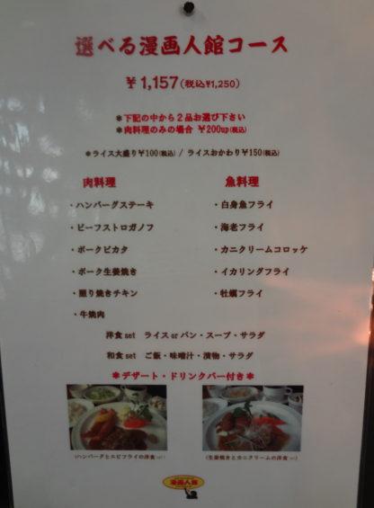 漫画人館コース