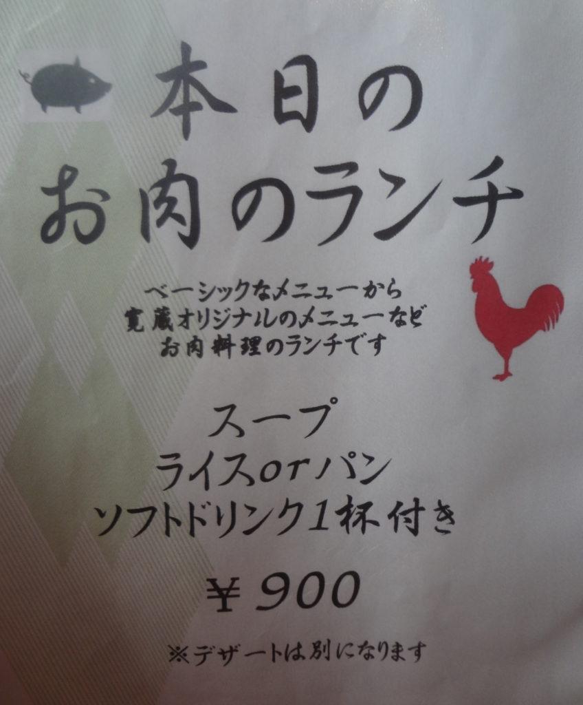 お肉ランチメニュー