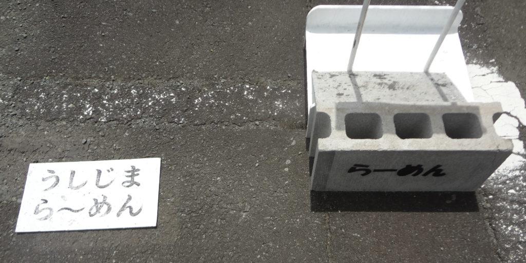 駐車場プレート