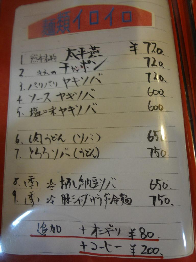 麺系メニュー