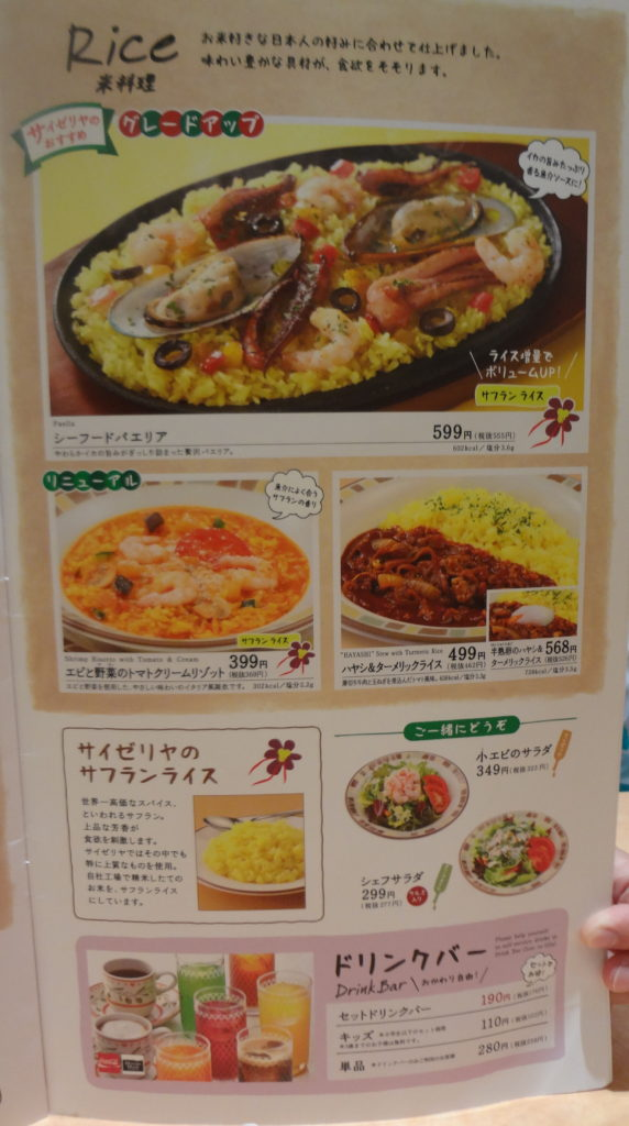 米料理メニュー