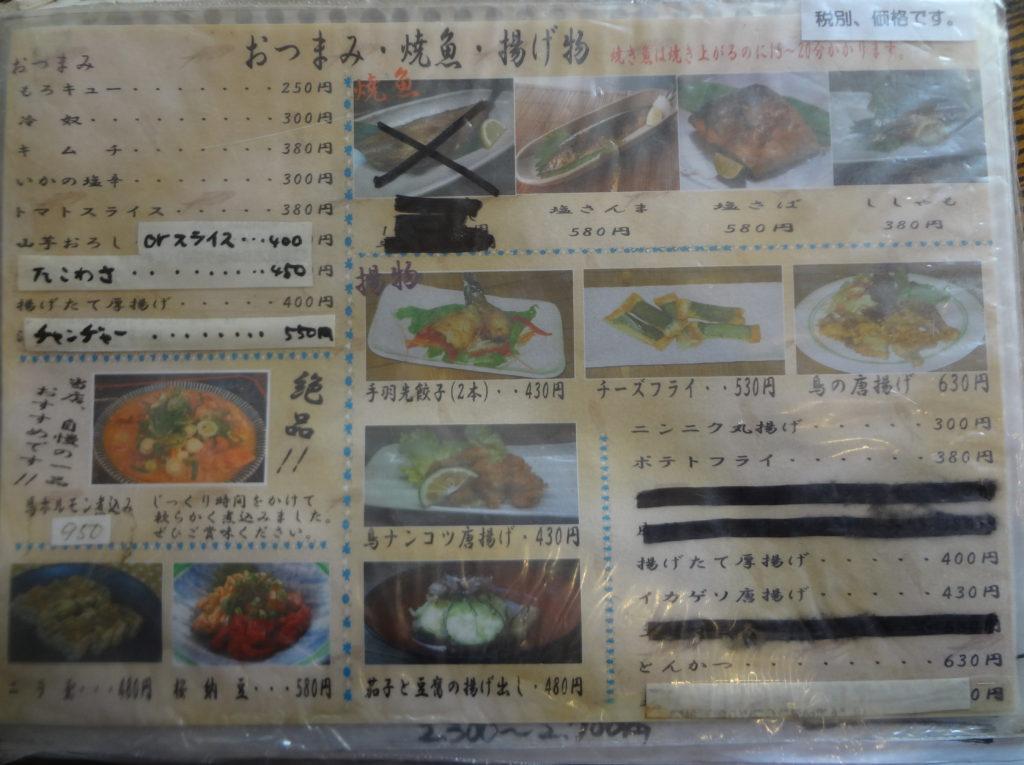 おつまみ・焼魚・揚げ物メニュー