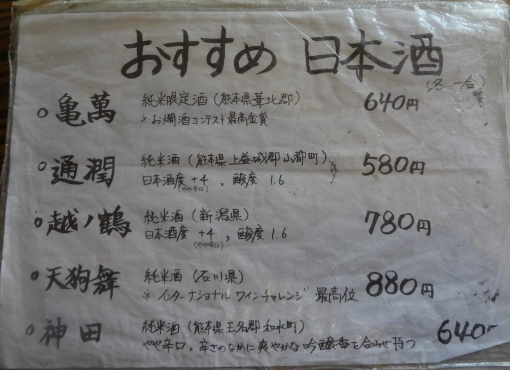 おすすめ日本酒メニュー