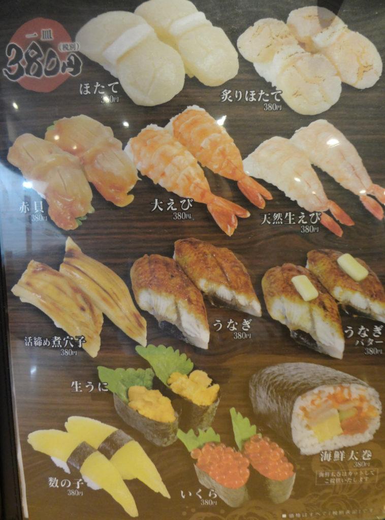 寿司メニュー4