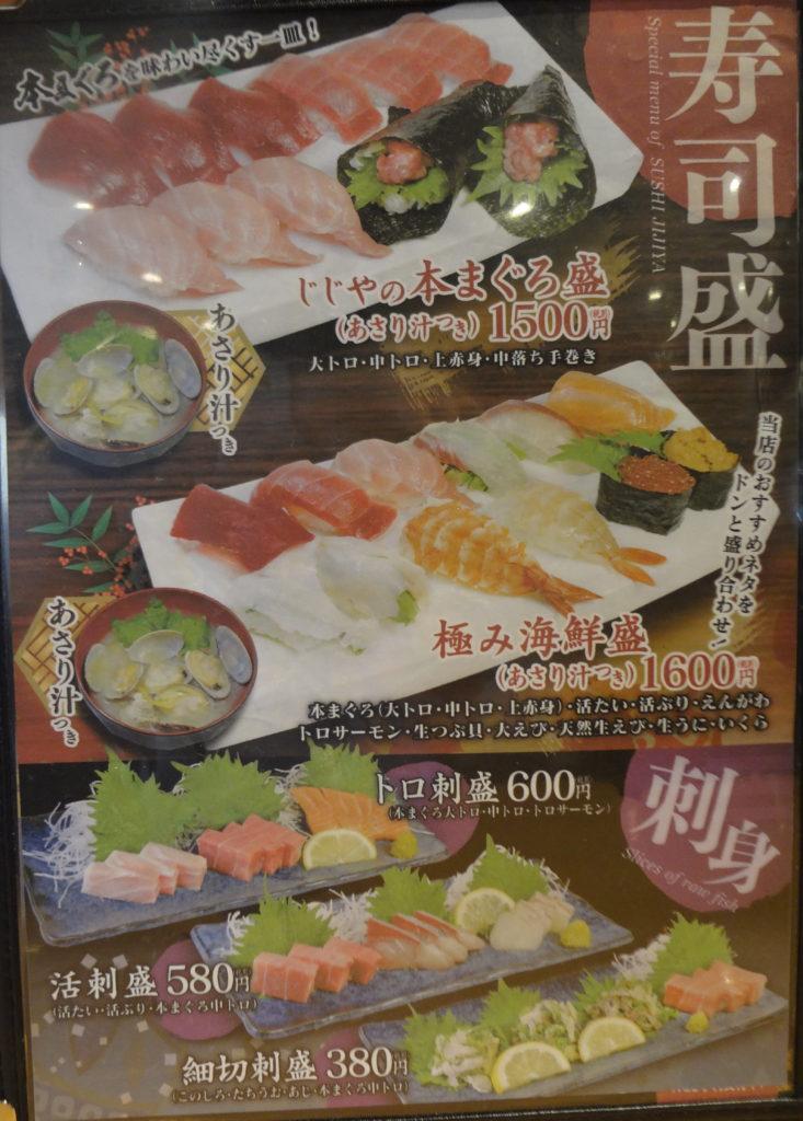 寿司メニュー5
