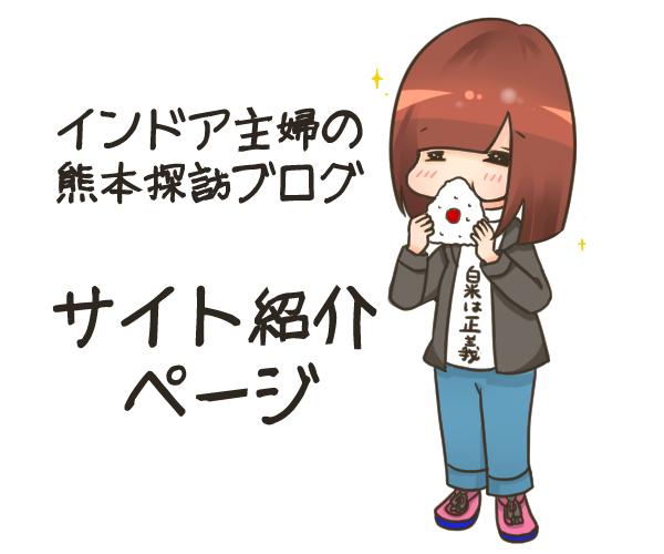 サイト紹介トップ