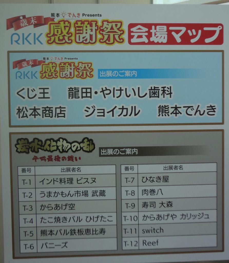 RKK感謝祭会場マップ