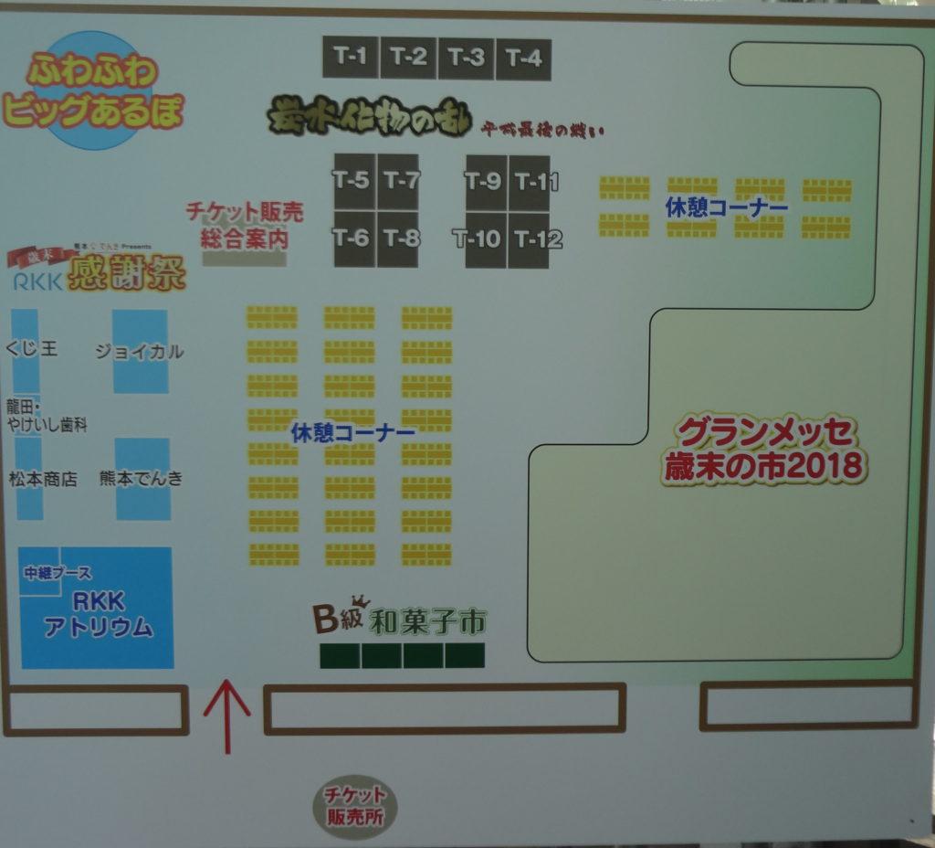 RKK感謝祭会場マップ2