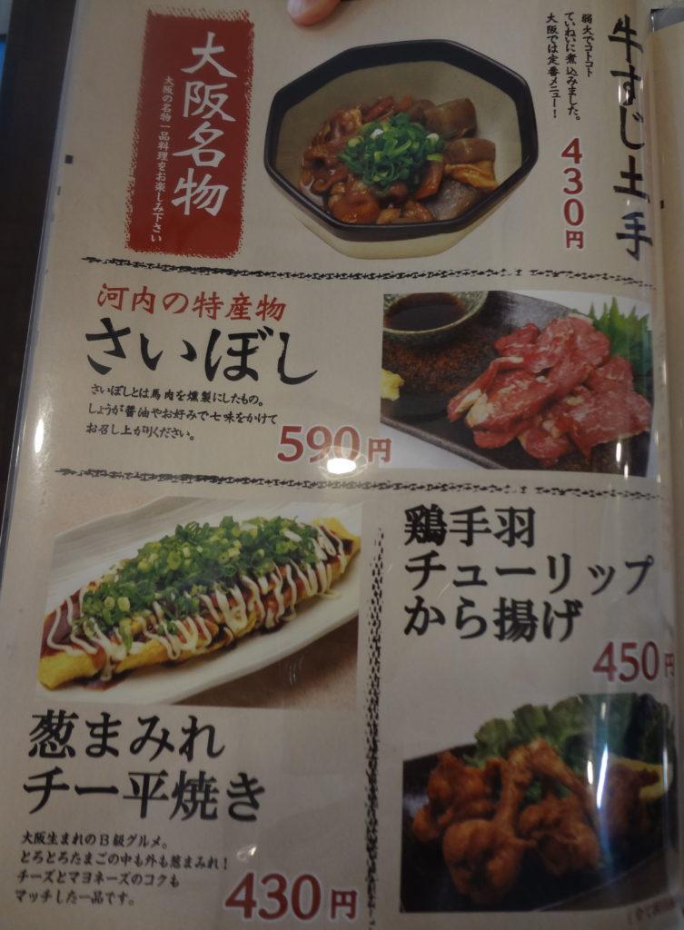 大阪名物メニュー