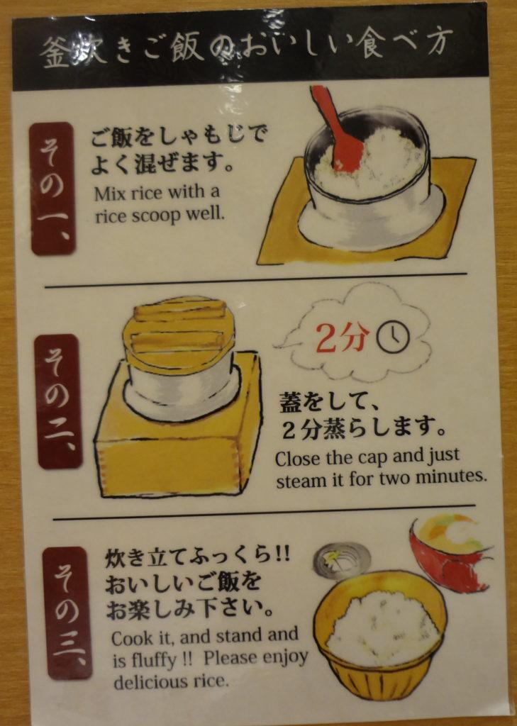 銀シャリ飯食べ方
