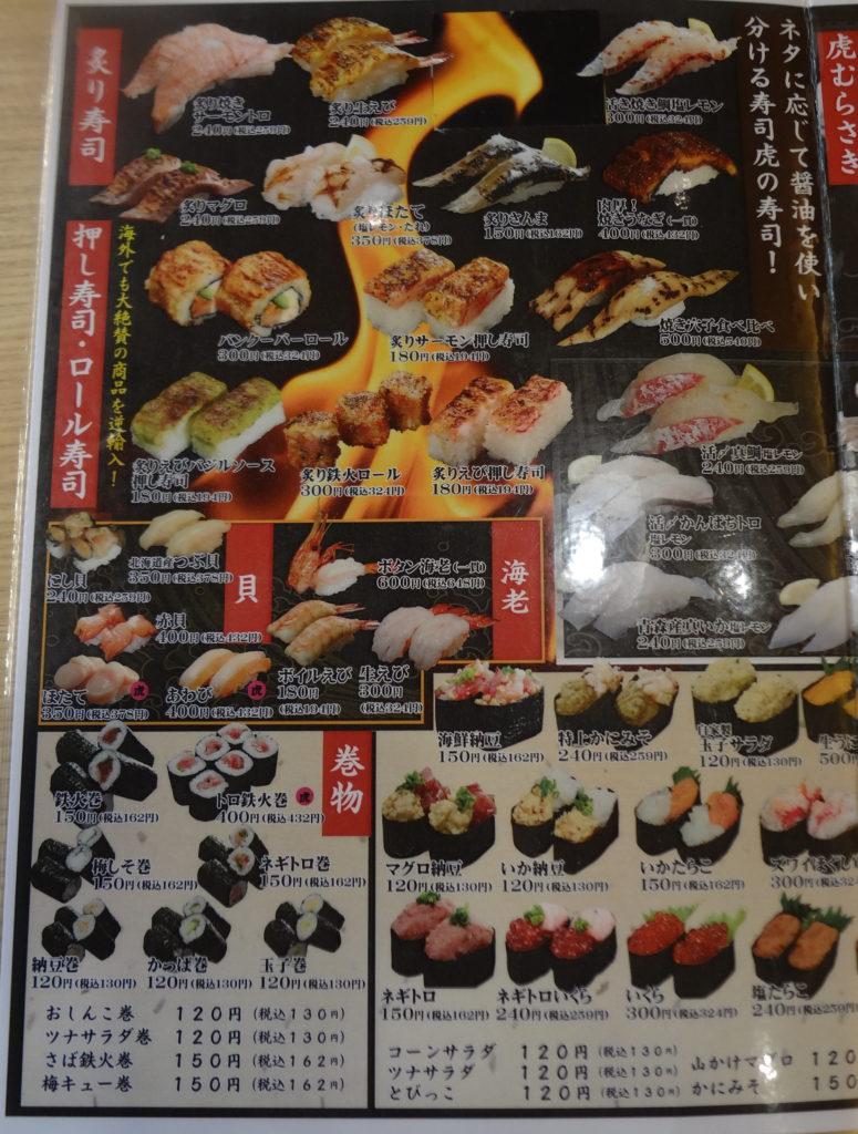 麻生田 寿司 虎 回転寿司寿司虎麻生田本店 096