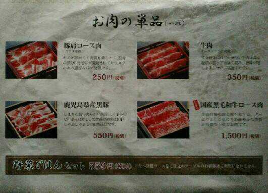 お肉単品メニュー