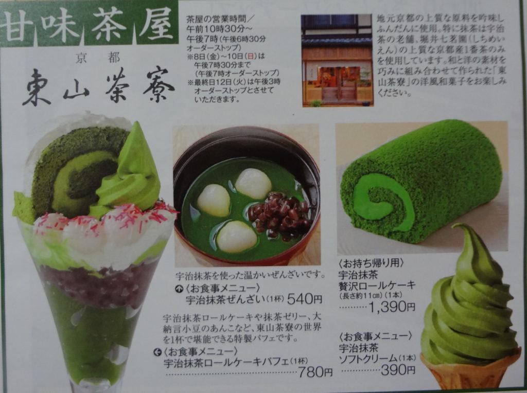 東山茶屋メニュー