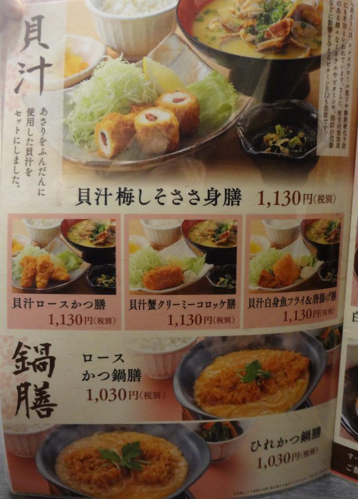 貝汁&鍋膳メニュー