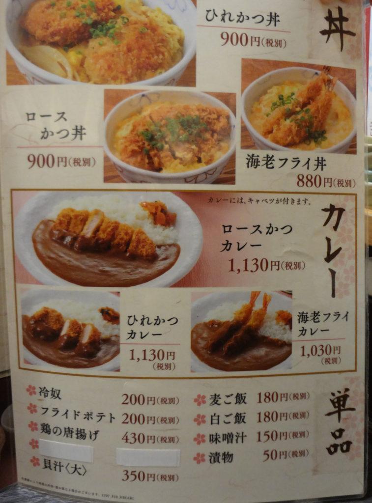 丼&カレーメニュー