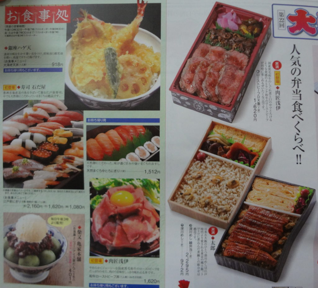 お食事処&お弁当メニュー