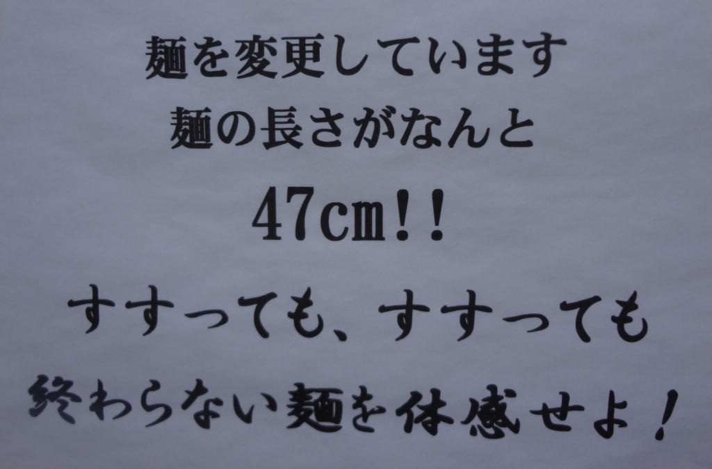 麺変更お知らせ