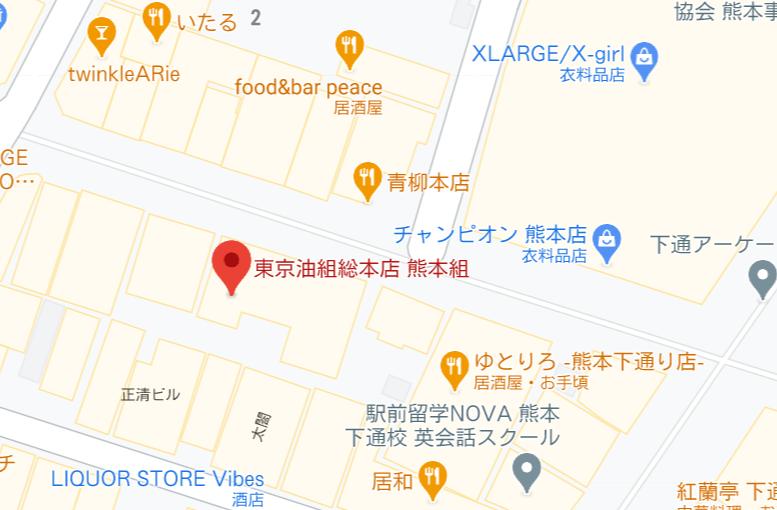 東京油組総本店熊本組地図