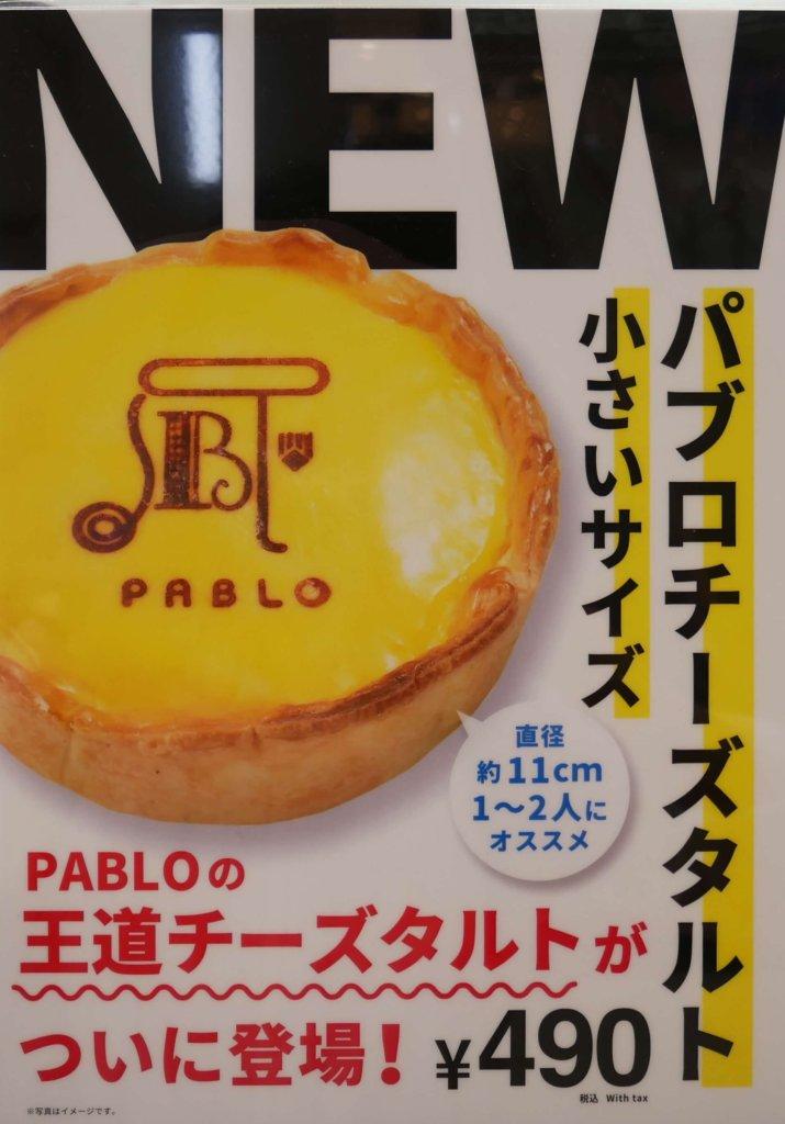 パブロチーズタルト