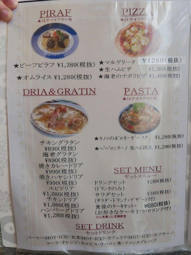 ドリア&グラタン系メニュー