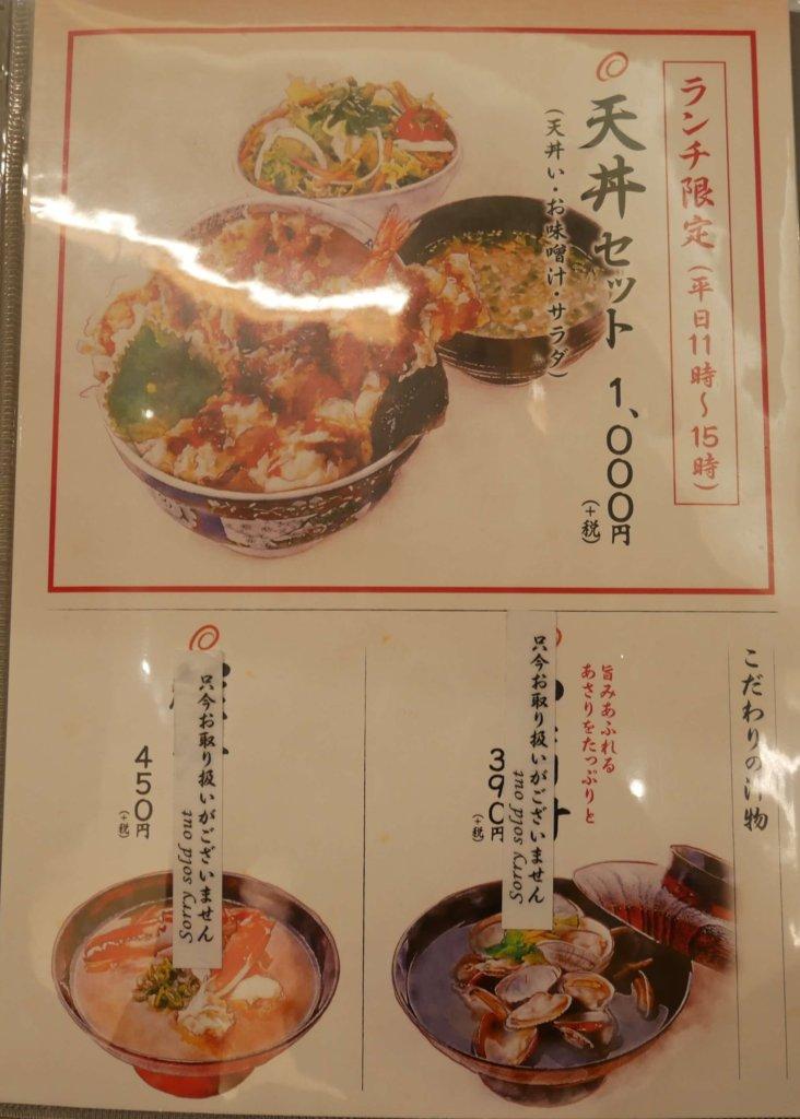 天丼メニュー2