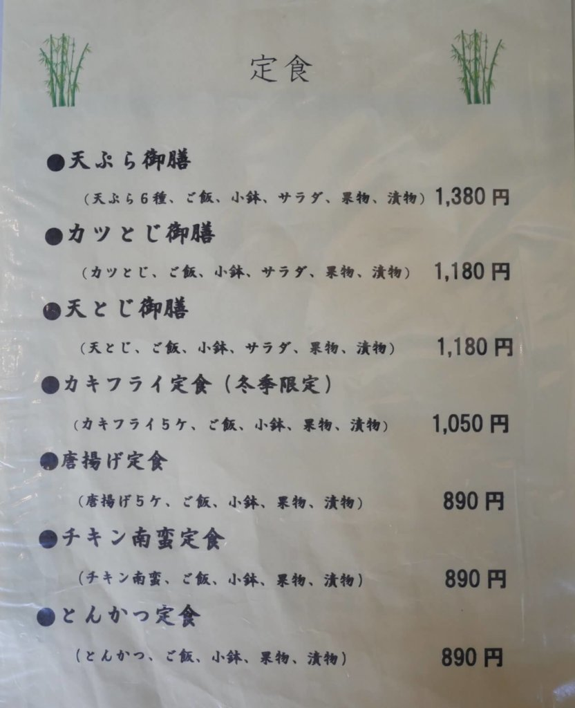 定食メニュー1