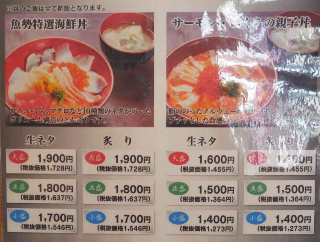 魚勢特製海鮮丼&サーモンといくらの親子丼