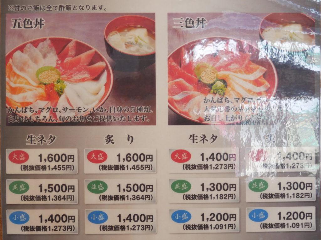 五色丼&三色丼